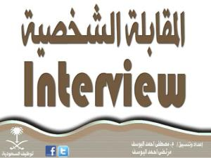 6a2ef 515interview 0000 - المقابلة الشخصية Interview _ مصطفى أحمد اليوسف