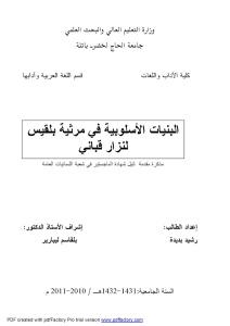 6cf38 pagesdebook1 15895 - البنيات الأسلوبية في مرثية بلقيس لنزار قباني pdf _ رشيد بديدة