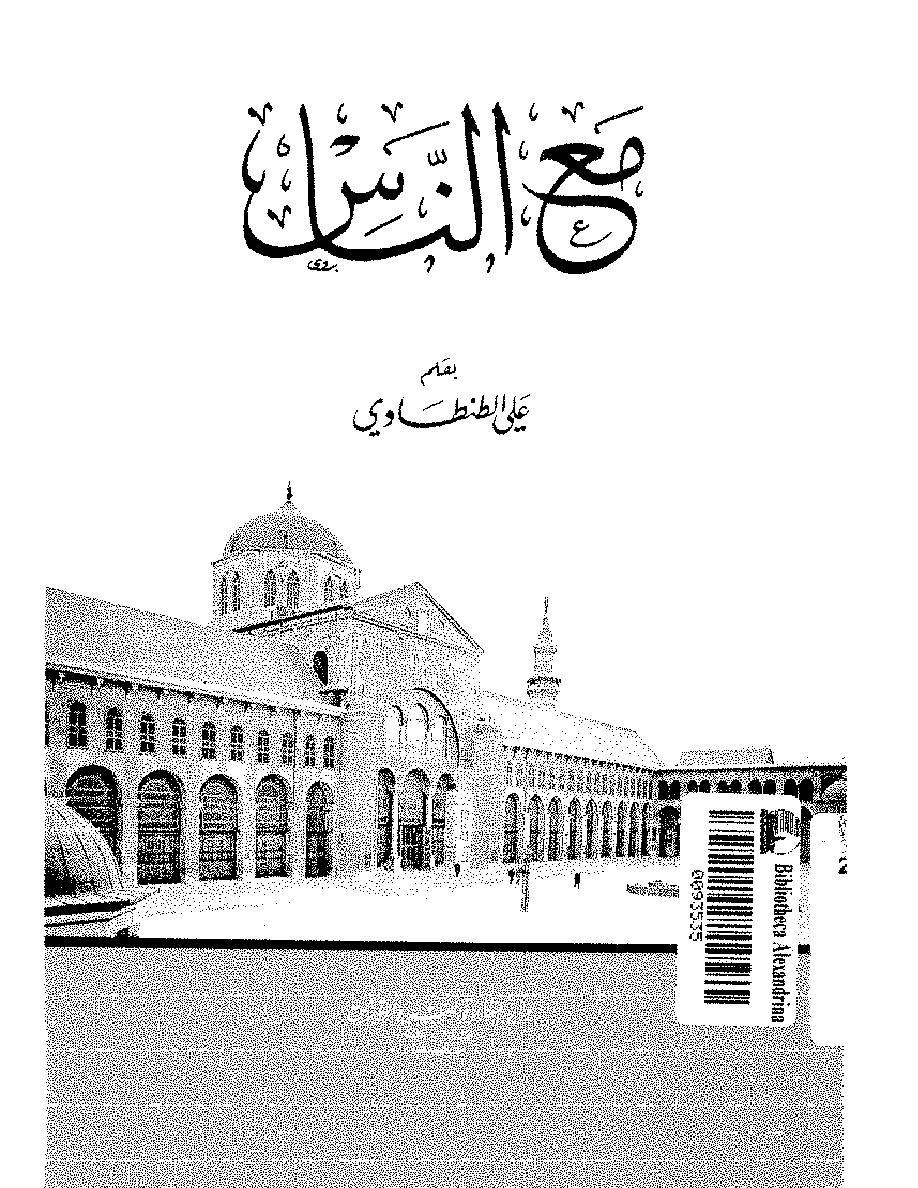 6cfa5 446withpeopletantawi 0000 - مع الناس pdf _ علي الطنطاوي