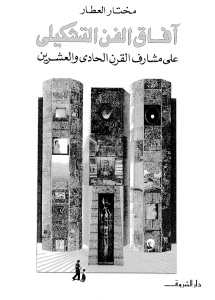 6dab2 pagesded8a2d981d8a7d982d8a7d984d981d986d8a7d984d8aad8b4d983d98ad984d98a - آفاق الفن التشكيلي على مشارف القرن الحادى والعشرين pdf لـ مختار العطار