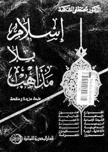 79583 islamwithoutdenominations4234 0000 - إسلام بلا مذاهب _ الدكتور مصطفى الشكعة