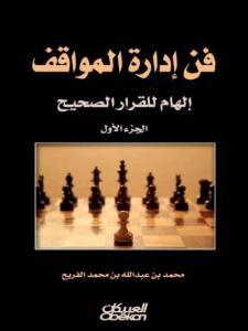 7e4bb fnedarat48573 0000 - فن إدارة المواقف إلهام للقرار الصحيح،ج.1 _ محمد بن عبد الله بن محمد الفريح