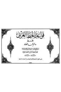 8071b arabicfontart432 0000 - قواعد الخط العربي _ هاشم محمد الخطاط