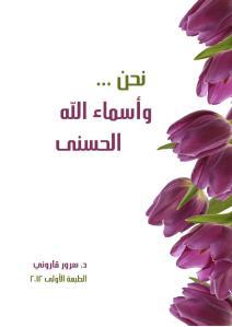 84cf2 810tojxyhlswn 0000 - نحن... وأسماء الله الحسنى _ د.سرور قاروني