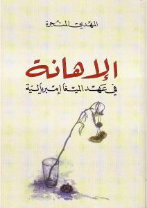 86cae pagesdealihana - تحميل كتاب الإهانة في عهد الميغا إمبريالية pdf لـ المهدي المنجرة