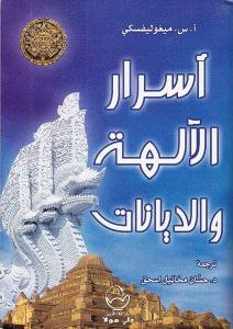 8aa0c pagesdeasraraldianatwalaliha - أسرار الآلهة والديانات pdf لـ أ.س.ميغوليفسكي