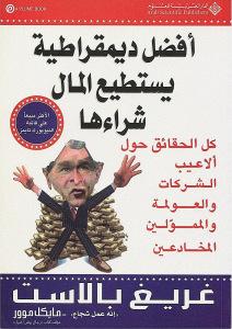 8e3c7 pagesded8a3d981d8b6d984d8afd98ad985d982d8b1d8a7d8b7d98ad8a9d98ad8b3d8aad8b7d98ad8b9d8a7d984d985d8a7d984d8b4d8b1d8a7d8a6d987d8a7 - تحميل كتاب أفضل ديمقراطية يستطيع المال شرائها pdf لـ غريغ بالاست