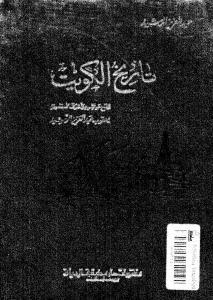 94450 kuwaithistory34235 0000 - تاريخ الكويت pdf لـ عبد العزيز الرشيد