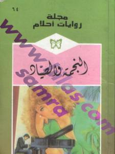 97fc9 766rwayata7lam 0000 - النجمة والصياد pdf