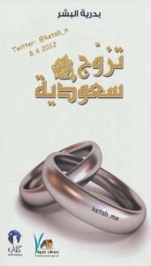 9b121 312marryasaudi 0000 - تزوج سعودية pdf _ بدرية البشر