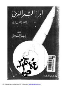 9c94d 263princesofpoet 0000 - أمراء الشعر العربي في العصر العباسي pdf _ أنيس المقدسي