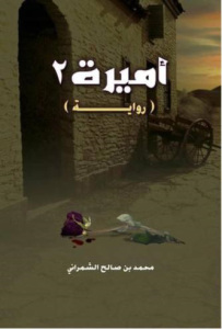 9e60b ameera2324 0000 - أميرة 2 pdf لـ محمد بن صالح الشمراني