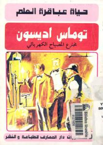 a93fd 3baqratal3almtomasadison 0000 - توماس ايدسون مخترع المصباح الكهربائي _ حسن أحمد جغام