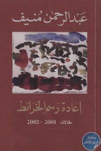 a99fc a9re321 1 - تحميل كتاب إعادة رسم الخرائط : مقالات 2001 - 2002 pdf لـ عبد الرحمن منيف