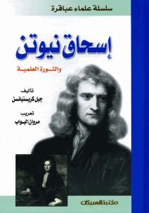 aa5b5 pagesdeishakniwatn - إسحاق نيوتن والثورة العلمية pdf لـ جيل كريستيانسن