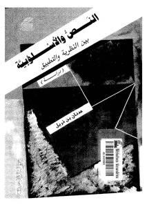 aa5e3 pagesded8a7d984d986d8b5d988d8a7d984d8a3d8b3d984d988d8a8d98ad8a9d8a8d98ad986d8a7d984d986d8b8d8b1d98ad8a9d988d8a7d984d8aad8b7d8a8 - النص والاسلوبية بين النظرية والتطبيق pdf لـ عدنان بن ذريل