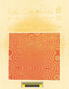 ac7e2 pagesdex - أزمة المعرفة التاريخية فوكو وثورة في المنهج pdf لـ بول فيين