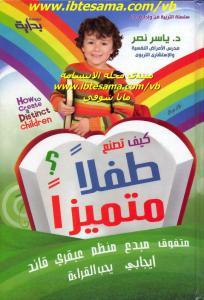 bc5c6 kaiftsb7teflan466 0000 - كيف تصنع طفلا متميزا؟ pdf لـ د.ياسر نصر
