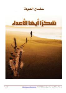 c0d71 shokrana3da28883 0000 - شكرا أيها الأعداء pdf لـ سلمان العودة