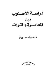 c2566 pagesded8afd8b1d8a7d8b3d8a9d8a7d984d8a3d8b3d984d988d8a8d98ad8a9d8a8d98ad986d8a7d984d985d8b9d8a7d8b5d8b1d8a9d988d8a7d984d8aad8b1 - دراسة الأسلوب بين المعاصرة والتراث _ الدكتور أحمد درويش
