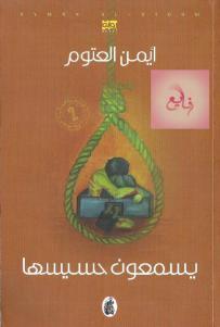c4b84 yasm3on3473 0000 - يسمعون حسيسها pdf لـ أيمن العتوم