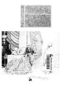 cd17c 221middleeastbirthpeace 0001 - سلام مابعده سلام ولادة الشرق الأوسط 1914-1922 pdf _ دافيد فرومكين