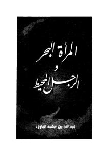d3722 alrajlamo7eet638 0000 - المرأة البحر والرجل المحيط _ عبد الله بن محمد الداوود