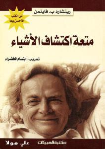 d6cad 229czlhivunvn 0000 - متعة إكتشاف الأشياء pdf لـ ريتشارد ب.فاينمن