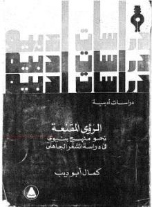 d8864 741pjerlbptuf 0000 - الرؤى المقنعة -دراسات أدبية pdf لـ كمال أبو ديب