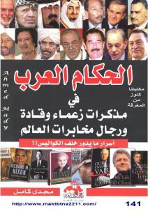 d8d8f al7okamal3arab4385 0000 - الحكام العرب في مذكرات زعماء وقادة ورجال مخابرات العالم pdf لـ مجدي كامل