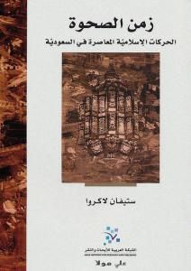 e0280 zamnalsa7wah4856 0000 - زمن الصحوة الحركات الإسلامية المعاصرة السعودية pdf لـ ستيفان لاكروا