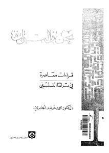 e079d thetraditionandus4723 0000 - نحن والتراث قراءات معاصرة في تراثنا الفلسفي pdf لـ الدكتور محمد عابد الجابري