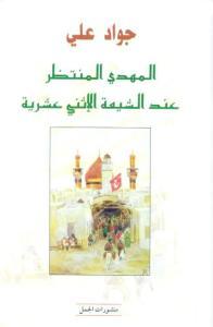 e1ae3 435almahdi3lihalsalam 0000 - المهدي المنتظر عند الشيعة الإثني عشرية pdf_ جواد علي