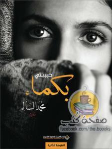 ed081 habibtybakma4352 0000 - حبيبتي بكماء pdf لـ محمد السالم
