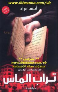ed34b trabalmas3453 0000 - تراب الماس حين يصبح القتل أثرا جانبيا _ أحمد مراد
