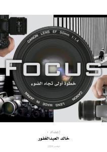 f3877 learnphotographyart4753 0000 - Focus خطوة أولى نحو الضوء _ خالد عبد الغفور