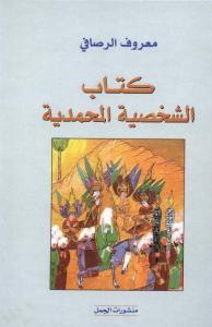 f3d52 740prophetcharacter 0000 - كتاب الشخصية المحمدية pdf _ معروف الرصافي