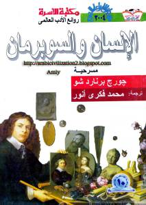 f6fef pagesde01 - الإنسان والسوبرمان pdf لـ جورج برنارد شو