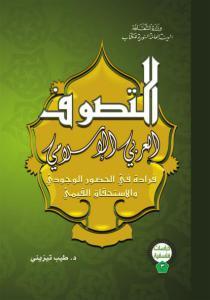 f7358 602gptiysqvwo 0000 - التصوف العربي الإسلامي _ د.طيب تيزني