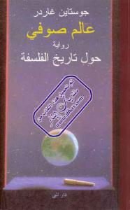 f84fa alemsofi4756 0000 - عالم صوفي رواية حول تاريخ الفلسفة _ جوستاين غاردر