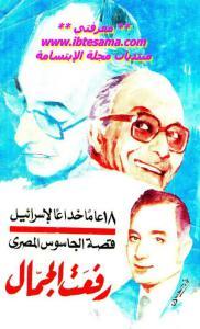 fe744 137jasosalmasri 0000 - 18 عاما خداعا لإسرائيل قصة الجاسوس المصريpdf _ رفعت الجمال