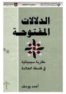 002c9 dalalatmaftouha 0000 - الدلالات المفتوحة مقاربة سيميائية في فلسفة العلامة pdf _ أحمد يوسف
