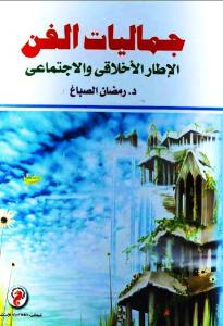 02da5 4 - جماليات الفن : الإطار الأخلاقي والإجتماعي pdf - رمضان الصباغ