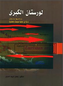 0a5a2 29 - لورستان الكبرى pdf - رمضان شريف الداودي