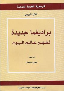 0ad22 pagesde10 - تحميل كتاب براديغما جديدة لفهم عالم اليوم pdf لـ آلان تورين