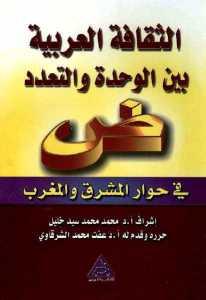 10afe 8 - الثقافة العربية بين الوحدة والتعدد في حوار المشرق والمغرب pdf