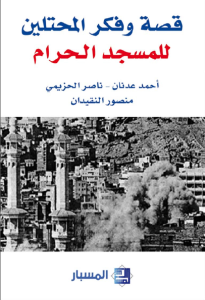 1148b 11 - قصة وفكر المحتلين للمسجد الحرام pdf - مركز المسبار