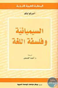 143553 - تحميل كتاب السيميائية وفلسفة اللغة pdf لـ أمبرتو إيكو