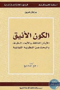 1672 - تحميل كتاب الكون الأنيق pdf لـ برايان غرين