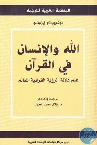 1678 - تحميل كتاب الله والإنسان في القرآن : علم دلالة الرؤية القرآنية للعالم pdf لـ توشيهيكو إيزوتسو
